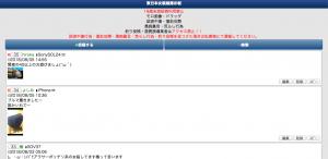 東日本女装掲示板TOPページ