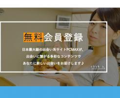 pcmax 登録 無料