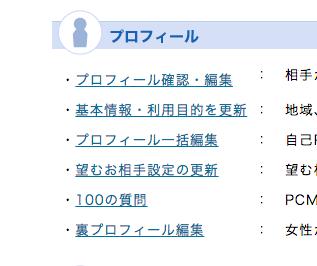 pcmax プロフィール登録