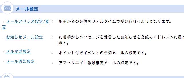 pcmax メールアドレス変更