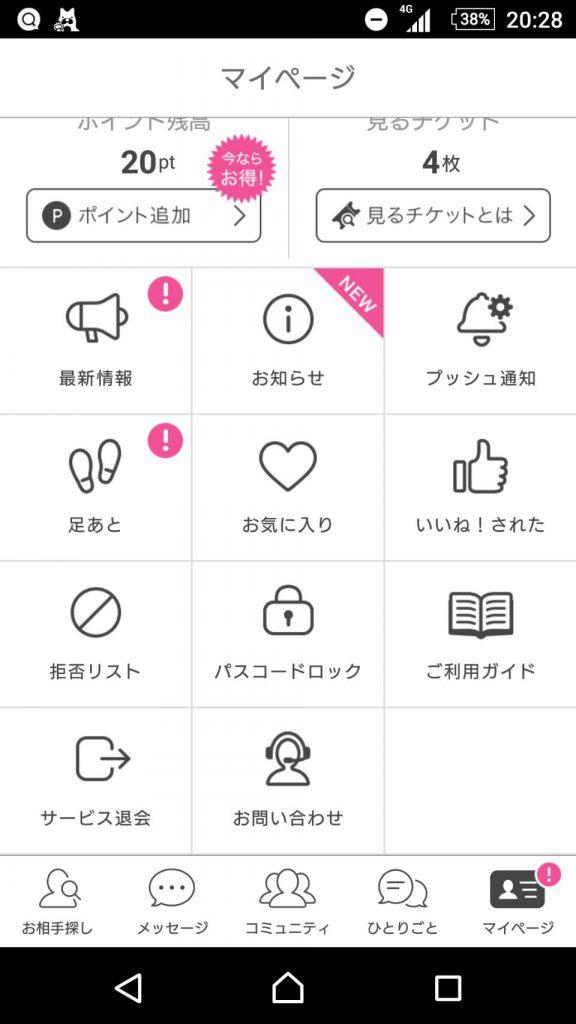 pcmax アプリ 退会
